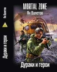 Ян Валетов - Дураки и герои
