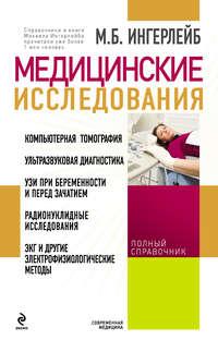 Медицинские исследования: справочник