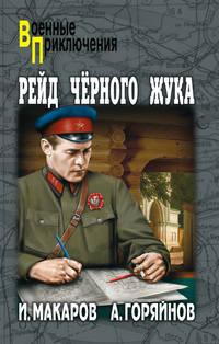 Алексей Горяйнов - Рейд «Черного Жука» (сборник)