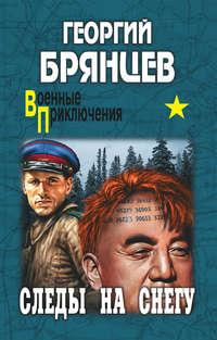 Купить книгу Следы на снегу, автора Георгия Брянцева