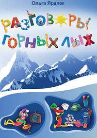Разговоры горных лыж