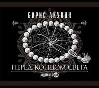 Купить книгу Перед концом света, автора Бориса Акунина
