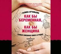 Купить книгу Как бы беременная, как бы женщина! Самая смешная книга о родах, автора Галины Артемьевой