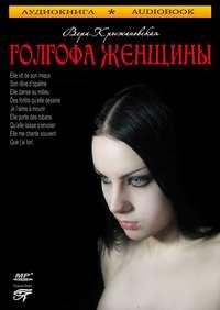 Купить книгу Голгофа женщины, автора Веры Крыжановской-Рочестера