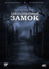 Купить книгу Заколдованный замок, автора Веры Крыжановской-Рочестера