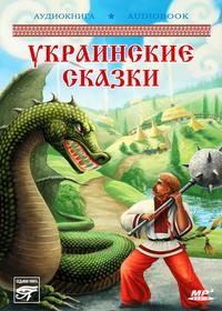 Украинские волшебные сказки