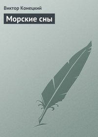 Купить книгу Морские сны, автора Виктора Конецкого