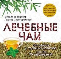 Книга Лечебные чаи - Автор Лариса Славгородская