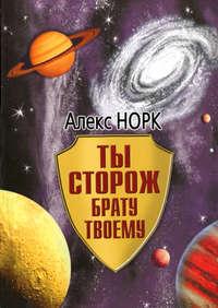 Купить книгу Ты сторож брату твоему, автора Алекса Норка