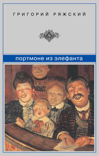 Портмоне из элефанта (сборник)