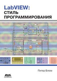 Купить книгу LabVIEW: стиль программирования, автора Питера Блюма
