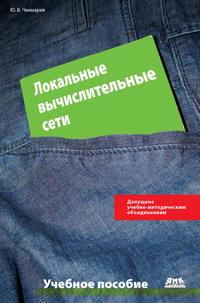 Купить книгу Локальные вычислительные сети, автора Ю. В. Чекмарева
