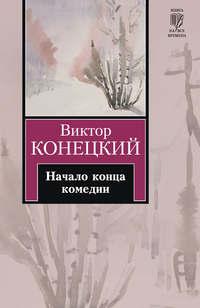 Купить книгу Начало конца комедии (повести и рассказы), автора Виктора Конецкого