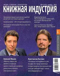 Купить книгу Книжная индустрия №09 (ноябрь) 2013, автора