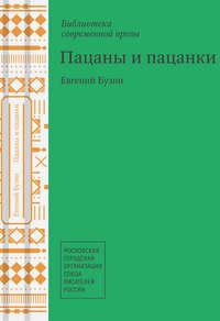 Купить книгу Пацаны и пацанки, автора Евгения Бузни