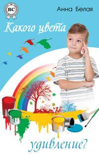 Купить книгу Какого цвета удивление?, автора Анны Белой