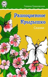 Купить книгу Разноцветное Крылышко. Сказки, автора Галины Грановской