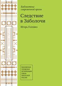Купить книгу Следствие в Заболочи (сборник), автора Игоря Головко