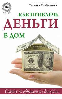 Как привлечь деньги в дом. Советы по обращению с деньгами