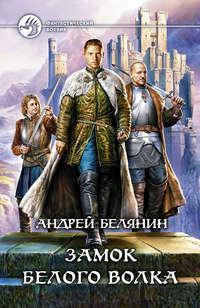 Купить книгу Замок Белого Волка, автора Андрея Белянина