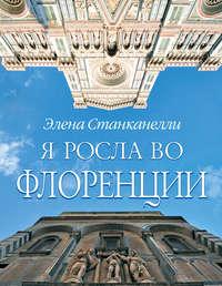 Книга Я росла во Флоренции - Автор Элена Станканелли