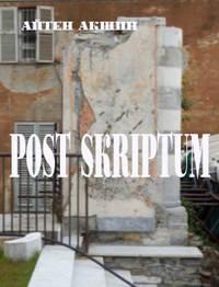 Купить книгу Post scriptum, автора Айтена Акшина