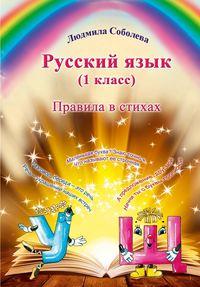Купить книгу Русский язык. 1 класс. Правила в стихах, автора Людмилы Соболевой