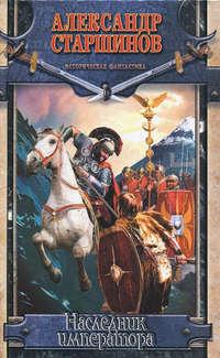 Купить книгу Наследник императора, автора Александра Старшинова