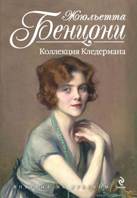 Купить книгу Коллекция Кледермана, автора Жюльетты Бенцони