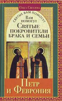 Купить книгу Вам помогут святые покровители брака и семьи Петр и Феврония, автора Ольги Светловой