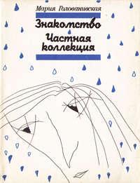 Купить книгу Знакомство. Частная коллекция (сборник), автора Марии Голованивской