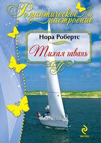 Книга Тихая гавань - Автор Нора Робертс