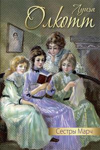 Купить книгу Сестры Марч (сборник), автора Луизы Мэй Олкотт