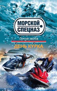 Книга День курка - Автор Сергей Зверев