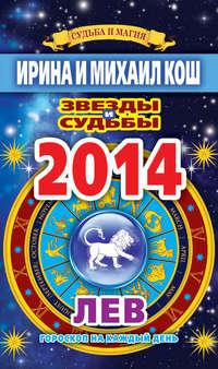 Звезды и судьбы. Гороскоп на каждый день. 2014 год. Лев