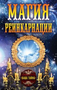 Купить книгу Магия реинкарнации, автора