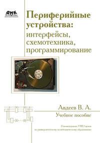 Купить книгу Периферийные устройства: интерфейсы, схемотехника, программирование, автора В. А. Авдеева