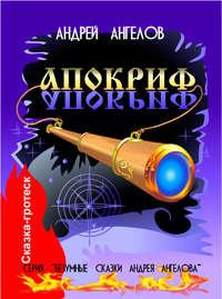 Купить книгу Апокриф, автора Андрея Ангелова