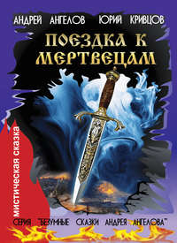 Купить книгу Поездка к мертвецам, автора Андрея Ангелова