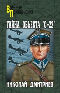 Купить книгу Тайна объекта «С-22», автора Николая Дмитриева