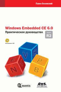 Windows Embedded CE 6.0 R2. Практическое руководство