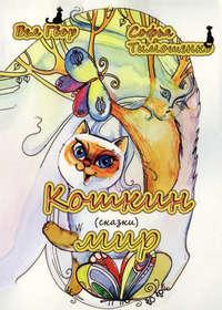 Купить книгу Кошкин мир (сборник), автора Вела Гвора