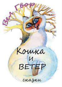 Купить книгу Кошка и ветер, автора Вела Гвора