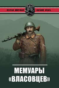 Книга Мемуары «власовцев» - Автор Александр Окороков