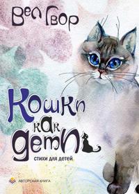 Купить книгу Кошки как дети, автора Вела Гвора
