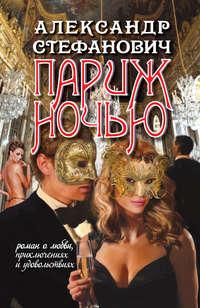 Купить книгу Париж ночью, автора Александра Стефановича