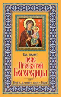 Купить книгу Вам поможет Пояс Пресвятой Богородицы, автора В. Б. Зайцева