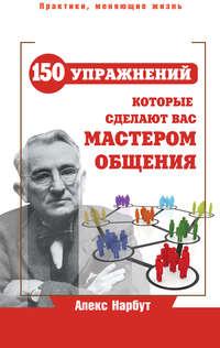 Купить книгу Карнеги: 150 упражнений, которые сделают вас мастером общения, автора Алекса Нарбута