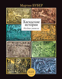 Купить книгу Хасидские истории. Поздние учителя, автора Мартина Бубера