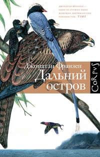 Книга Дальний остров - Автор Джонатан Франзен